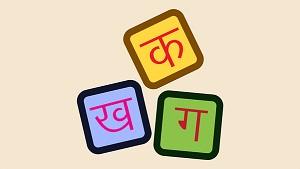 Sanskrit Letters
