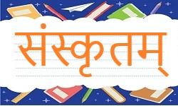Essay on Sanskrit Language